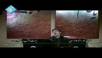 حاج محمدرضا طاهری - خدایا شاخ شمشاد به زیره پاها افتاد - شب ششم محرم - 92