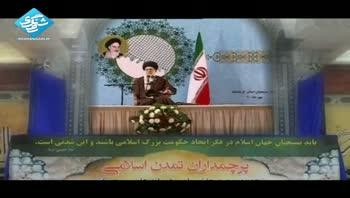 تعبیرات امام خمینی از بسیج از زبان رهبر انقلاب