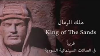 فیلم سینمایی پادشاه شن ها