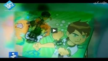 مستند خطر پنهان - انیمیشین و فیلم برای کودکان