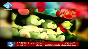 مستند خطر پنهان - قسمت 2 - اسباب بازی کودکان