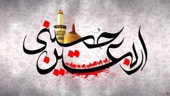 ای اربعین - با نوای حاج امیر عباسی