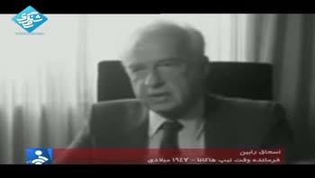 مستند دولت یهودی - جنایت های رژیم صهیونیستی در مقابل فلسطین