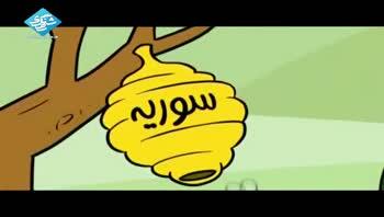سوریه لانه ی زنبور است لطفا دست نزنید !!!