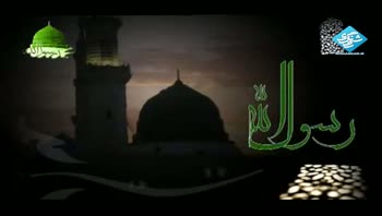 رحلت پیامبر(ص) - ارضی -ادرک یا رسول الله(ص)