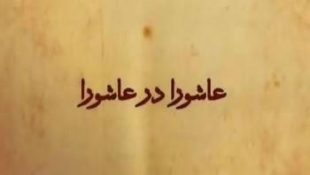 مستند عاشورا در عاشورا - بی حرمتی فتنه گران در عاشورای 88