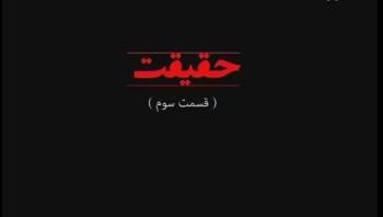 مستند حقیقت - قسمت سوم - تخریب فرهنگ عاشورایی توسط وهابیون