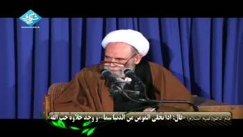 اهل دنیا شیرینی دوستی خدا را نمی فهمند - حاج آقا مجتبی تهرانی (ره)