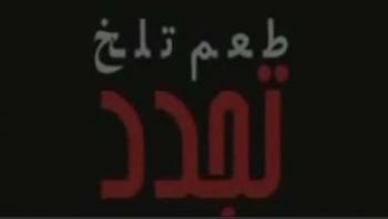 مستند طعم تلخ تجدد - مبارزان و پروهشگران در دوران رضا خان پهلوی