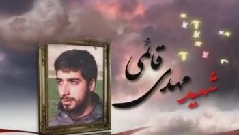 مستند شهید مهدی قائمی