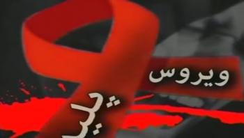 مستند ویروس پلید - ویروس ایدز در ایران و اطلاع رسانی آن به مردم