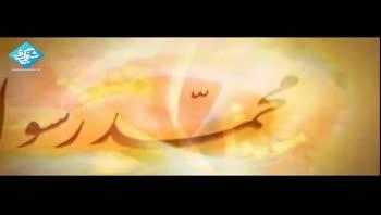 ولادت پیامبر (ص) - نماهنگ عربی - صلوا علیه مصطفی