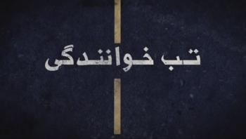 مستند شوک - تب خوانندگی - قسمت دوم