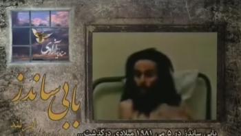 مستند منادیان آزادی - بابی ساندز