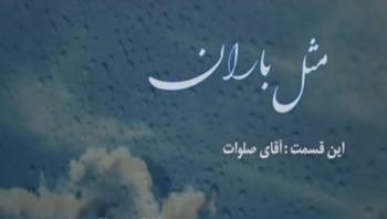 مستند مثل باران - آقای صلوات - حجت الاسلام فرحزاد