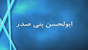 روایت انقلاب - ابوالحسن بنی صدر