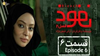 قسمت ششم سریال اینترنتی نفوذ - فصل دوم