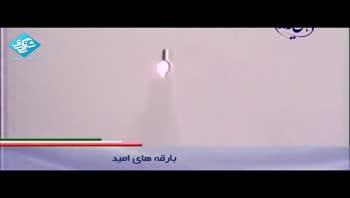 راهی که آمدیم - موشک های ایرانی