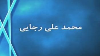 روایت انقلاب - محمد علی رجایی