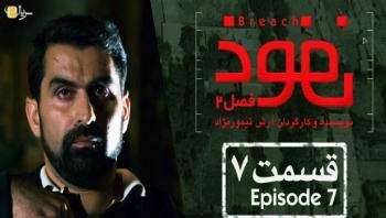 قسمت هفتم سریال اینترنتی نفوذ - فصل دوم