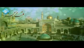 سلام بر امام رئوف امام رضا (ع)