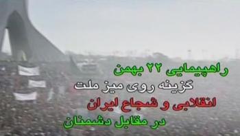 وعده ی ما راهپیمایی 22 بهمن