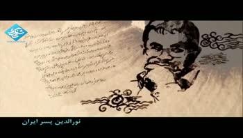 نورالدین پسر ایران - قسمت هفتم