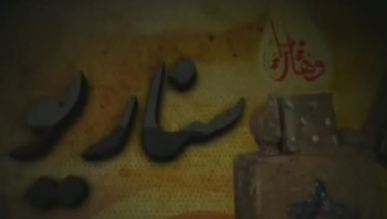 مستند سناریو - وهابیت