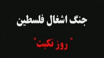مستند فاتحان - جنگ اشغال فلسطین «روز نکبت»