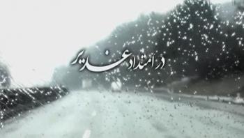 مستند در امتداد غدیر - شیعیان بلژیک - دیوید، جووانی و نیکولا