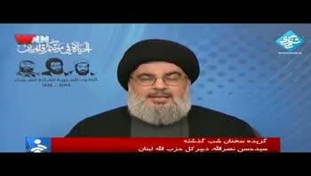 سخنرانی سید حسن نصرالله - سالگرد شهدای مقاومت