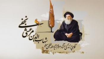 مستند حدیث سرو - سید شهاب الدین مرعشی نجفی