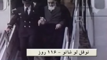 مستند نوفل لوشاتو 116 روز - حضور روحانی عالی مقام و مرجع دینی امام خمینی