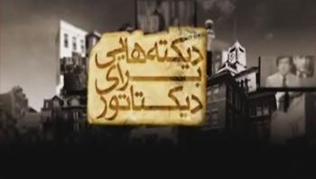 مستند دیکته هایی برای دیکتاتور-تسلط غرب و کشورهای خارجی بر رژیم پهلوی - قسمت دوم