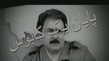 مستند پایان یک کابوس - اخراج منافقین از اشرف