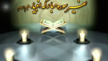 تفسیر سوره ی انبیاء - آیت الله جوادی آملی