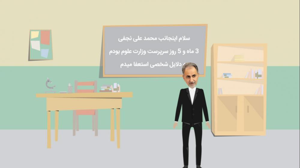 من نجفی هستم - نگاهی به تمام پست های ناتمام #شهردار خسته تهران