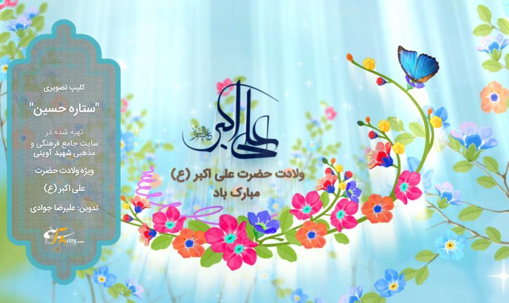 کلیپ «ستاره حسین» - ویژه ولادت حضرت علی اکبر (ع)