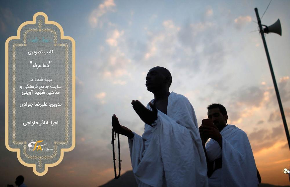 کلیپ کامل دعای عرفه (تصویری)