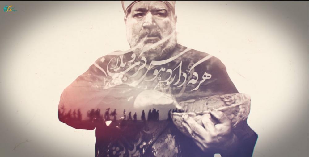 """نماهنگ """"مولا یا اباعبدالله"""" - ویژه محرم 97"""