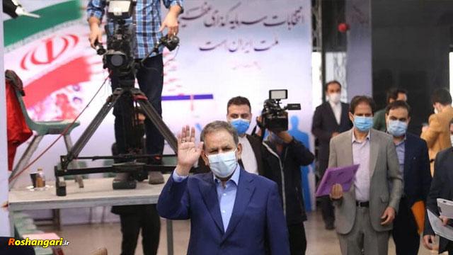 بغض جهانگیری در نشست خبری پس از ثبت نام در انتخابات 1400