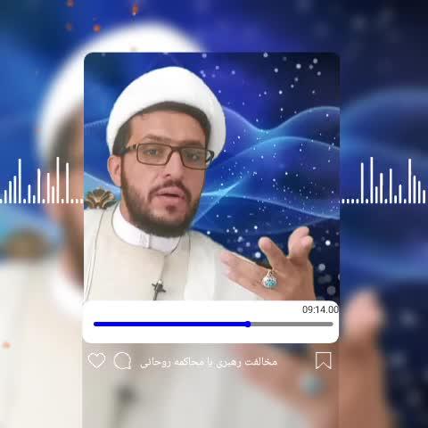 رهبری مخالف محاکمه روحانی است!!! پورآقایی