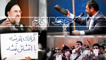 انتشار برای اولین بار؛ مستند «خط امام»