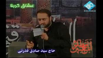 حاج سید صادق قدرتی-صدای زنگ ی کاروانی-زمینه محرم 92