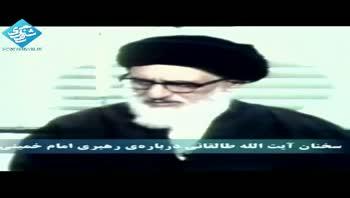 سخنان آیت الله طالقانی درباره رهبری امام خمینی