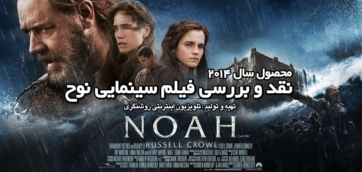 نقد و بررسی فیلم سینمایی « نوح »