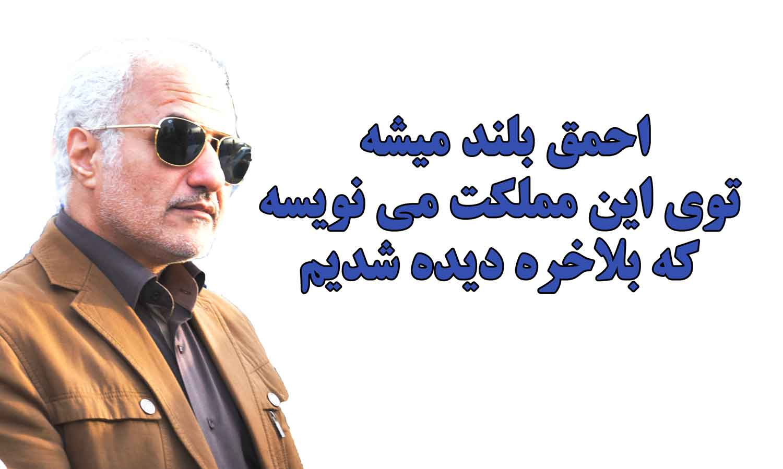 یکی از بهترین و طوفانی ترین سخنرانی های حسن عباسی