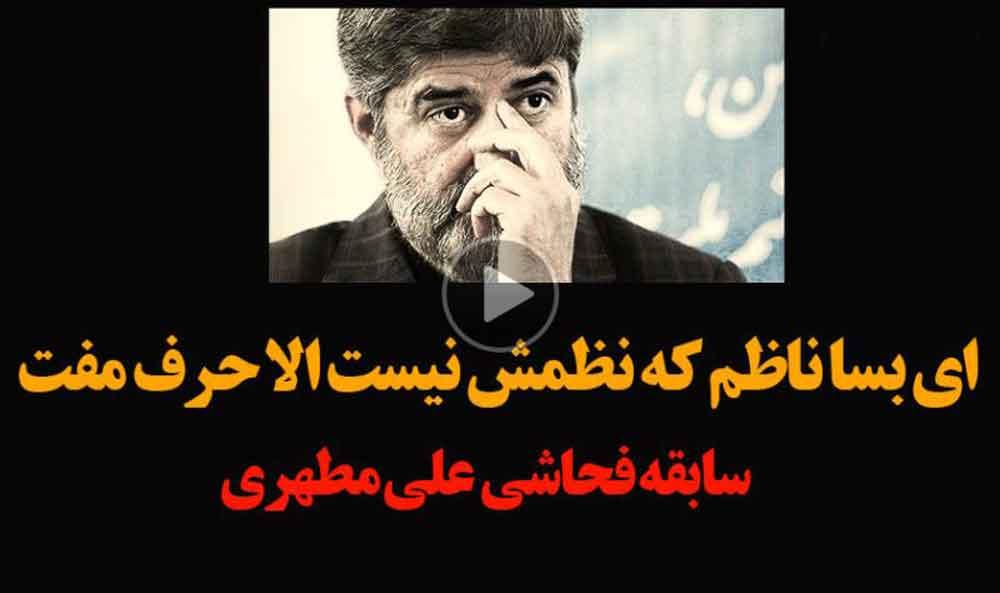سابقه فحاشی های علی مطهری