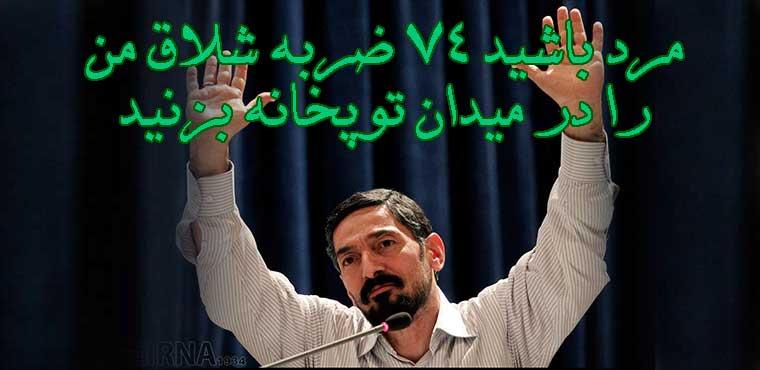 مرد باشید 74 ضربه شلاق تو میدان توپخانه به من بزنید/من تقاضای تجدید نظر دادگاه نمی کنم