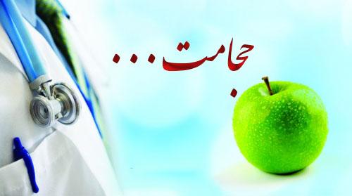 همه چیز درباره حجامت و طب اسلامی. آیا حجامت علمی است ؟ طب سنتی چیست ؟